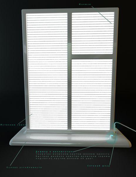 светильник в виде окна