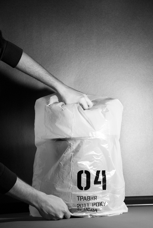 день - мешок для мусора